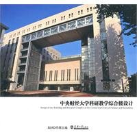 Download Central University of Finance and research teaching building design(Chinese Edition) ebook
