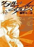 ダブル・フェイス 12 (ビッグコミックス)
