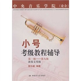 Central Conservatory of Music Trumpet Grade Examination tutorial guidance. The first level: ninth grade to go forward Diploma(Chinese Edition) pdf