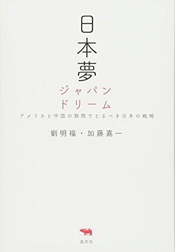 日本夢 ジャパンドリーム──アメリカと中国の狭間でとるべき日本の戦略