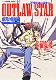 Dragon pulse hen OUTLAW STAR-galaxy <under> (Shueisha Super Fantasy Novel) (1999) ISBN: 4086133385 [Japanese Import]