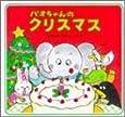 パオちゃんのクリスマス (パオちゃんのえほん)