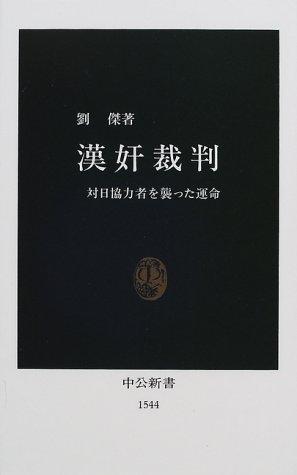 漢奸裁判―対日協力者を襲った運命 (中公新書)