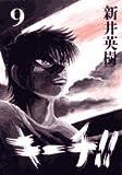 キーチ!! 9 (ビッグコミックス)