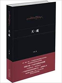 Book Hide in the Sky (Chinese Edition)