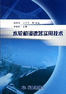 turbine governor practical technology [paperback](Chinese Edition)