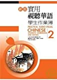 Practical Audio-Visual Chinese Student's Workbook 2 2nd Edition