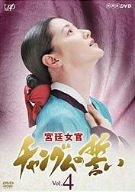 宮廷女官 チャングムの誓い VOL.4 [DVD]