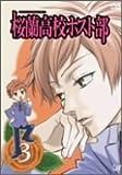 桜蘭高校ホスト部 Vol.3 [DVD]