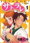 Satorare (1) (Morning KC (739)) (2001) ISBN: 4063287394 [Japanese Import]
