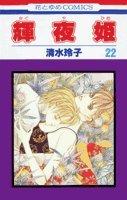 輝夜姫 (22) (花とゆめCOMICS)