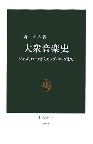 大衆音楽史―ジャズ、ロックからヒップ・ホップまで (中公新書)