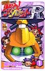 Medarotta Rintaro! Medarot R 1 (comic bonbon) (2000) ISBN: 4063238938 [Japanese Import]
