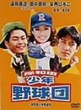 岸和田少年愚連隊 岸和田少年野球団 [DVD]