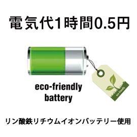 1000回使えるリン酸鉄リチウムイオンバッテリーで最短60分充電で最大120分清掃可能