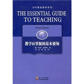teaching should have the basic essentials(Chinese Edition)
