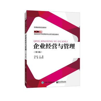 Business and management (3rd Edition)(Chinese Edition)