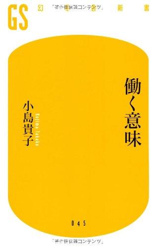 Read Online Hataraku imi PDF