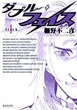 ダブル・フェイス 1 (ビッグコミックス)