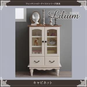 キャビネット[Lilium]フレンチシャビーテイストシリーズ家具 リーリウム B078C5S6L5