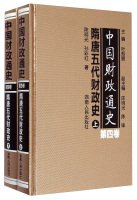 Download China Financial History of: Sui Financial History (Volume 4 Set upper and lower volumes)(Chinese Edition) PDF