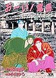 お~い!竜馬 (第14巻) (ヤングサンデーコミックス)