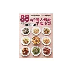 88 DAO Tai WAN Ren Zui AI Xia Fan Xiao Cai (Chinese Edition)
