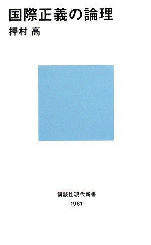 国際正義の論理 (講談社現代新書)