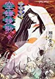 Dark night demon Tan - Utsusemi Banka <3> (Shueisha Super Fantasy Novel) (1998) ISBN: 4086133040 [Japanese Import]