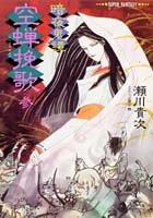 暗夜鬼譚―空蝉挽歌〈3〉 (集英社スーパーファンタジー文庫)
