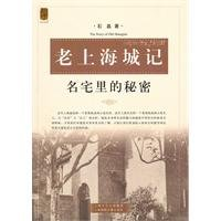 Old Shanghai City for: name in the secret house (paperback) ebook