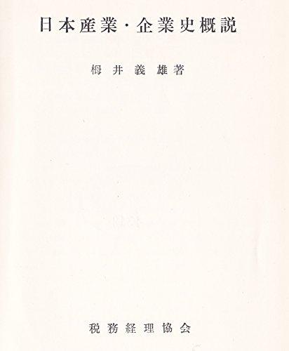 日本産業・企業史概説 感想 栂井...