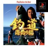釣道 海釣り編 ベストの商品画像
