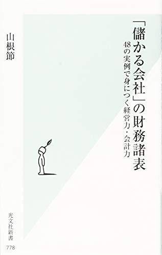 「儲かる会社」の財務諸表 48の実例で身につく経営力・会計力 (光文社新書)