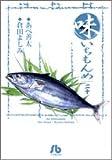 味いちもんめ (20) (小学館文庫)