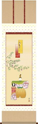 掛け軸-立雛/伊藤渓山(尺五桃の節句) B00PID2JM6