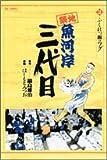 築地魚河岸三代目: ふくれっ面のフグ (2) (ビッグコミックス)