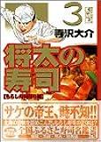 将太の寿司(3) (講談社漫画文庫)