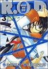 R.O.D (Read or Die) Vol. 3  (in Japanese)