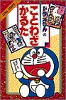 Proverb Karuta cassette version of Doraemon (1993) ISBN: 4099075036 [Japanese Import]