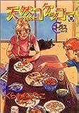 天然コケッコー (13) (ヤングユーコミックス)