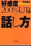 「好感度200%UPの話し方」渋谷 昌三
