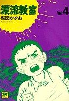 漂流教室 (Vol.4) (スーパービジュアル・コミックス)
