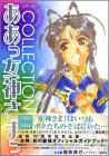 Ah! My Goddess Collection (Aa  Megamisama Korekushon) (in Japanese)