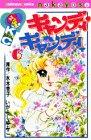 Candy Candy (6) Kodansha Comics good friend (280 volumes) (1977) ISBN: 4061082809 [Japanese Import]