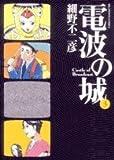 電波の城 3 (ビッグコミックス)
