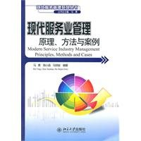 modern service management principles. methods and case [paperback](Chinese Edition) PDF