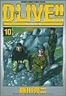 D-LIVE!! 第10巻