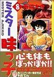 ミスター味っ子(8) (講談社漫画文庫)