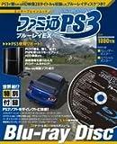 Famitsu PS3 Blu-ray EX [Japan